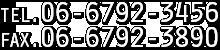 TEL.06-6792-3456/FAX.06-6792-3890